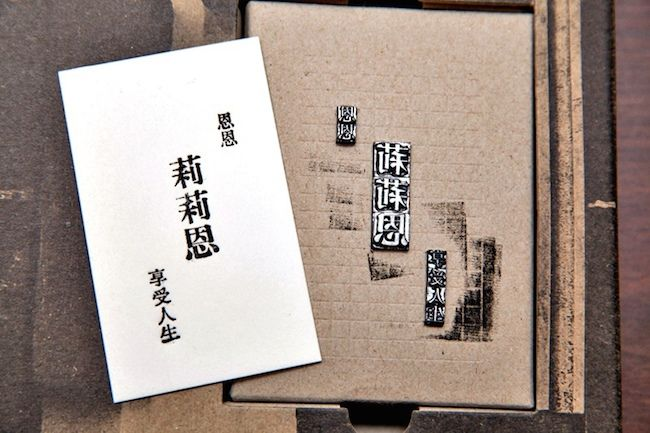 【玩體驗】活版印刷DIY,名片喜帖全都自己來! | 大人物