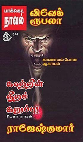 Tamil crime story books pdf