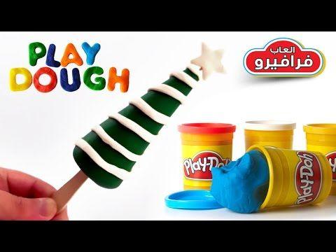 العاب طين اصطناعي بالعربي طريقة عمل الصلصال مصاصه شجرة الكريسماس تشك Play Doh Play S Dough
