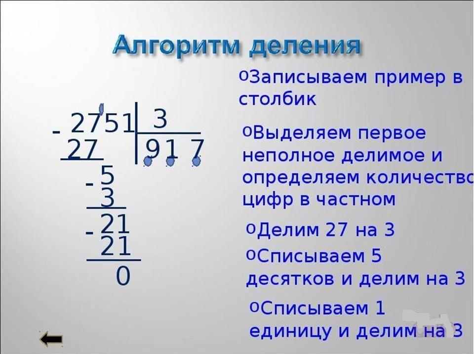 выполни деление столбиком числа