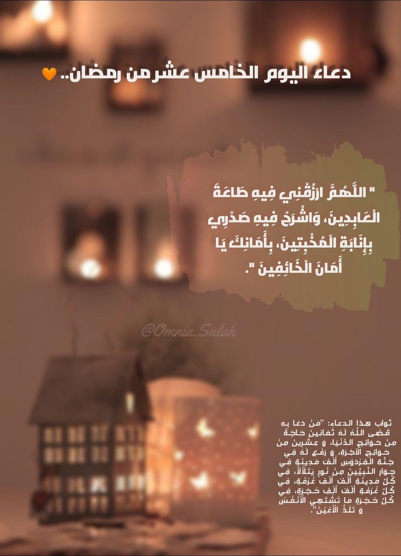 دعاء اليوم الخامس عشر من رمضان Ramadan Kareem Pictures Ramadan Ramadan Kareem