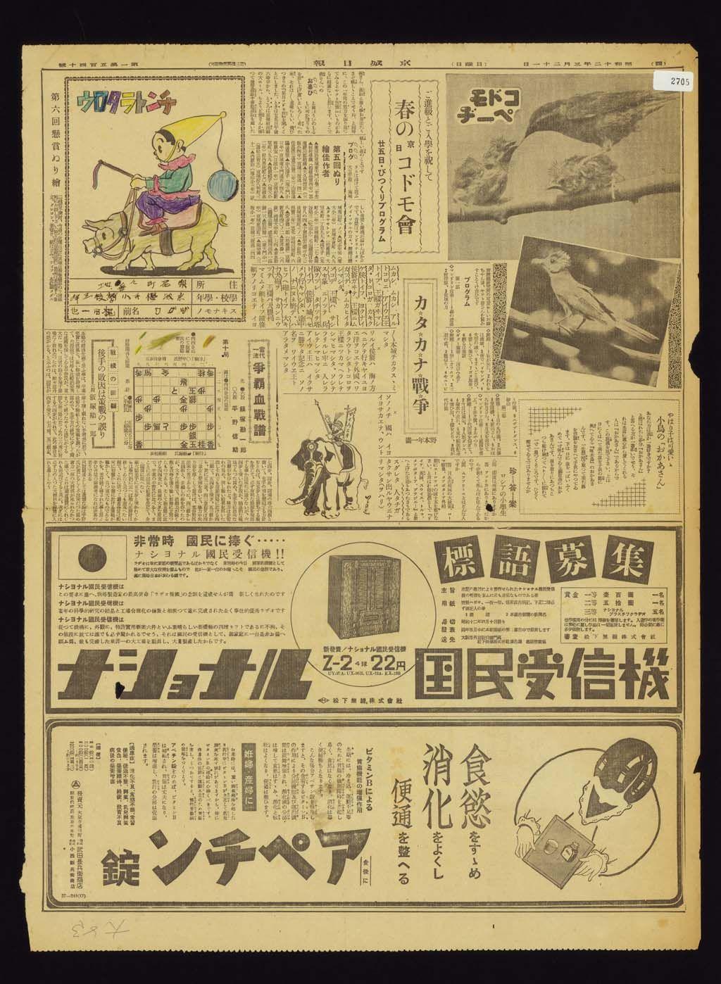 京城日報 第 10540 号、4 面、昭...