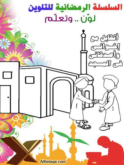 السلسلة الرمضانية للتلوين Ramadan Art Projects To Try