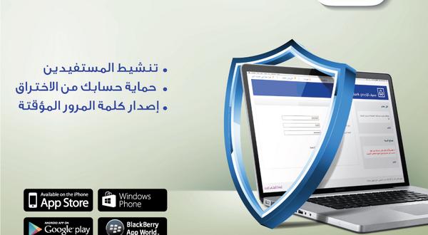 تطبيق الراجحي للايفون والايباد Al Rajhi Bank App Store برامج الدرع App Phone Iphone