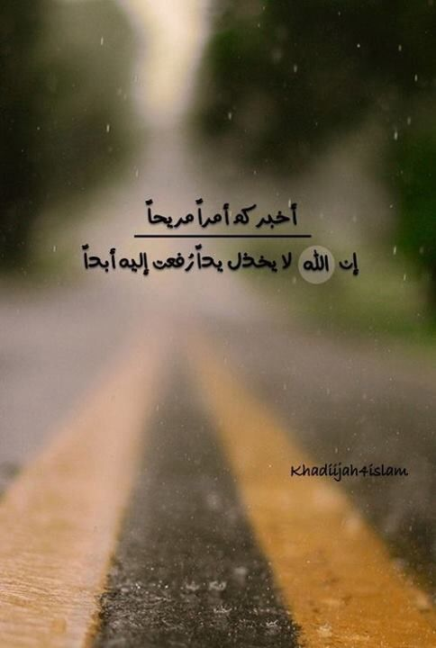 يا الله Rainy Days Quran Verses Smell Of Rain