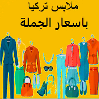 ملابس تركية بالجملة اون لاين Turkish Clothes التطبيقات على Google Play Book Instagram Ties Mens Weeding Dress