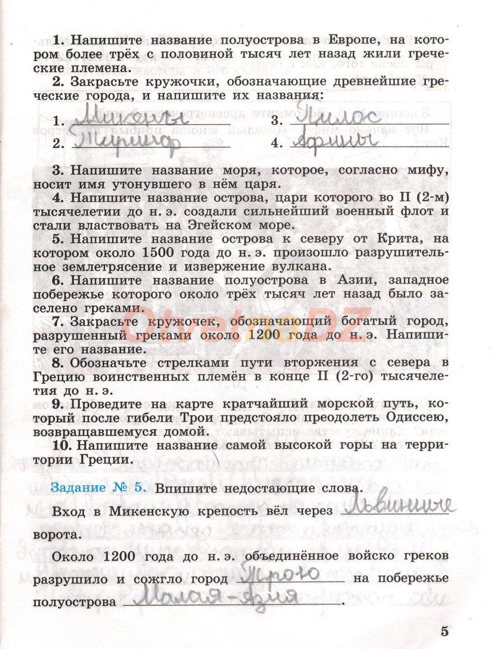 Скачатьторент гдз онлайн по русскому языку 5 класс бунеев