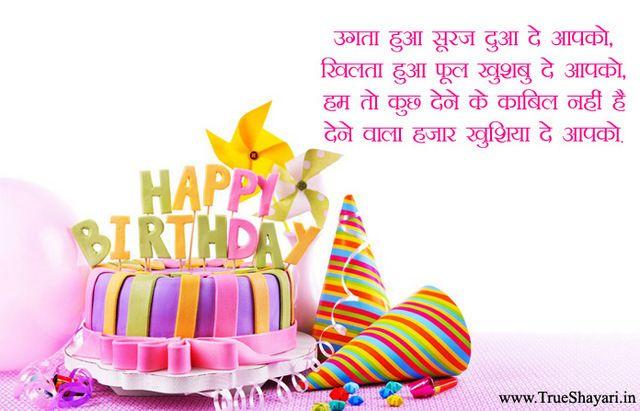 4 Lines Birthday Shayari In Hindi Font Language Birthday Hindi