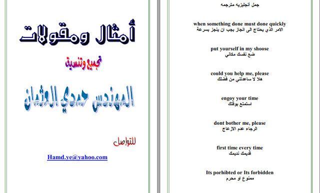 كتاب جمل وعبارات باللغة الانجليزية مترجمة بالعربى حملة الان Sentences Phrase Blog