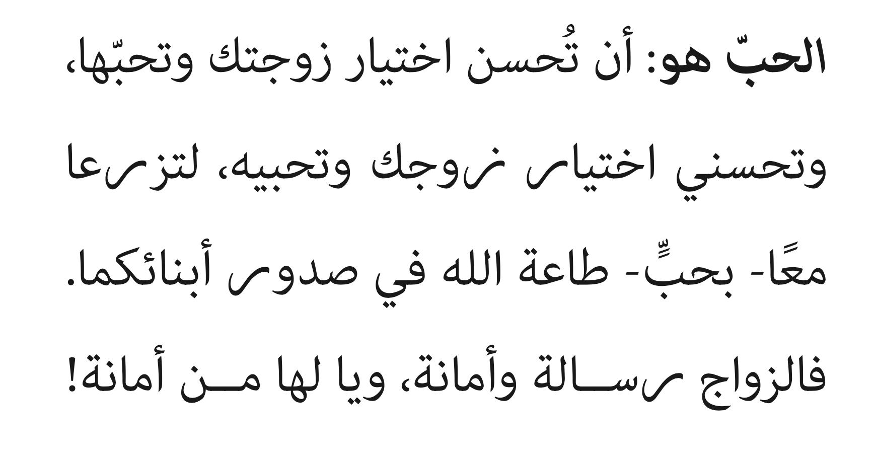 Pin By Marwa Fahmy On أقوال أعجبتني إقتباسات كتب Words Math Arabic Calligraphy
