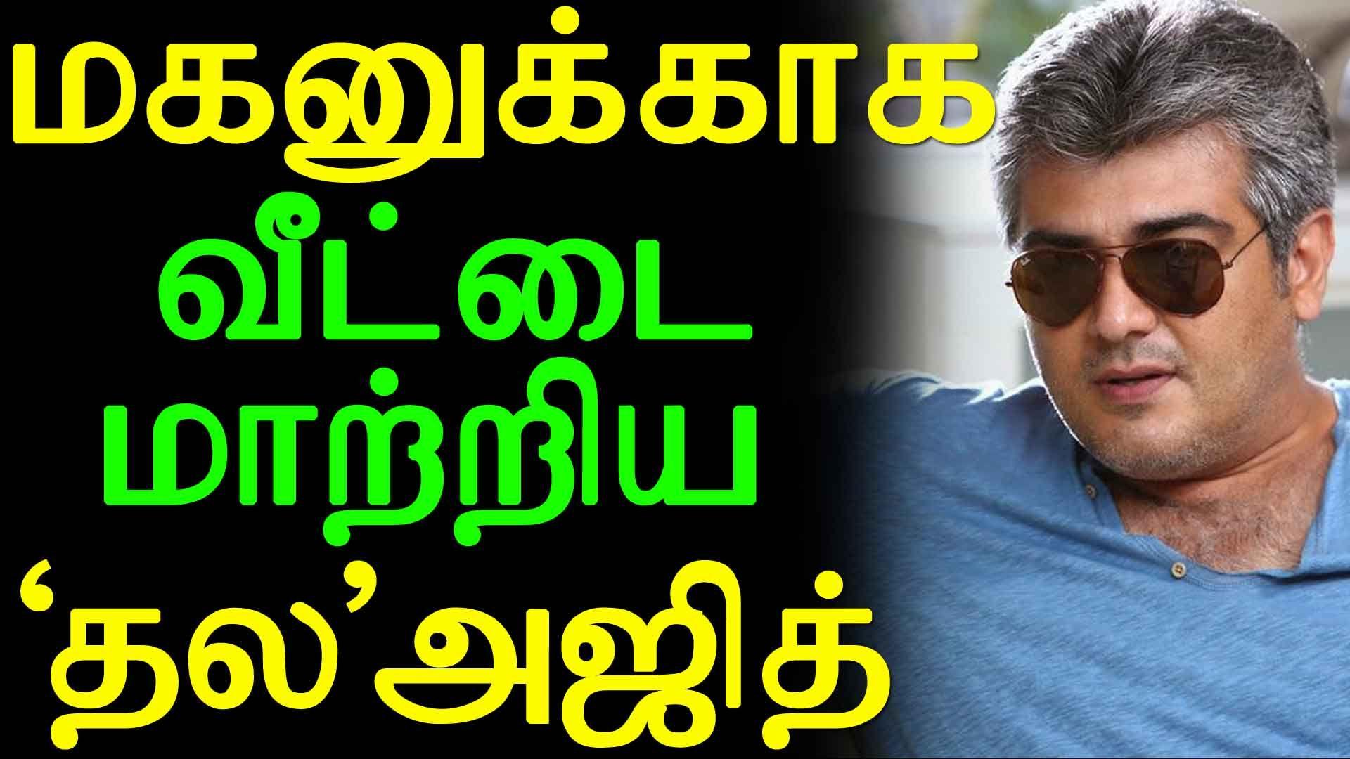 Thala Ajith Changed the House for his Son  மகனுக்காக