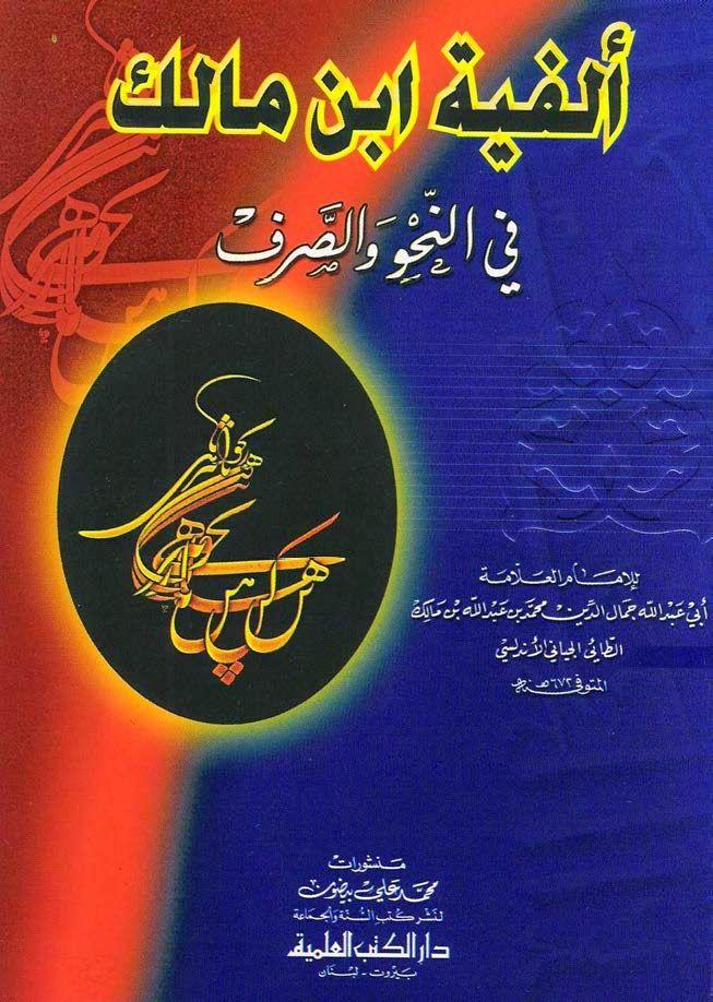43ألفية ابن مالك دار الكتب العلمية Jpg 653 918 Books Language Internet Archive