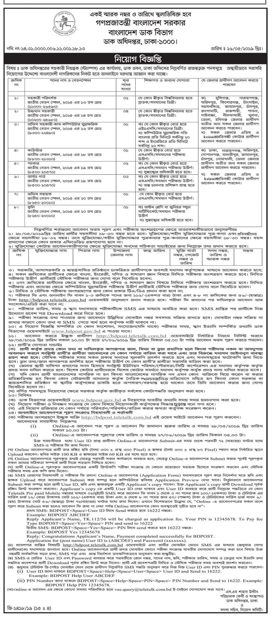 Bangladesh Post Office Job Circular 2019 Www Bangladeshpost Gov Bd Lekhapora Bd Jobs Job Circular Office Job Job