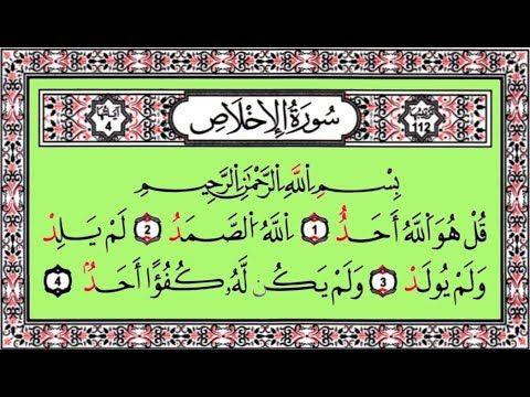 سورة الإخلاص مكررة أكثر من ساعتين بصوت جميل وهادي جدا Arabic Calligraphy Calligraphy