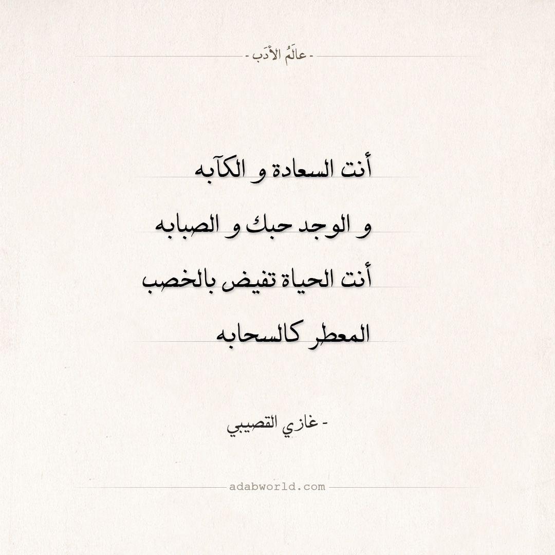 شعر غازي القصيبي أنت السعادة و الكآبه عالم الأدب Words Quotes Arabic Quotes Quotes
