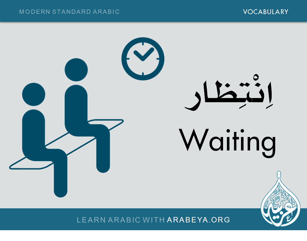 Waiting Modern Standard Arabic Arabic Words Learning Arabic