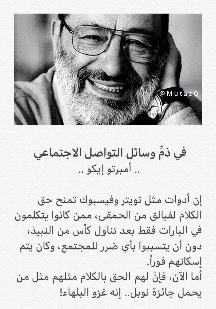 والله بردت قلبي يا إمبرتو Cool Words Quotations Inspirational Quotes