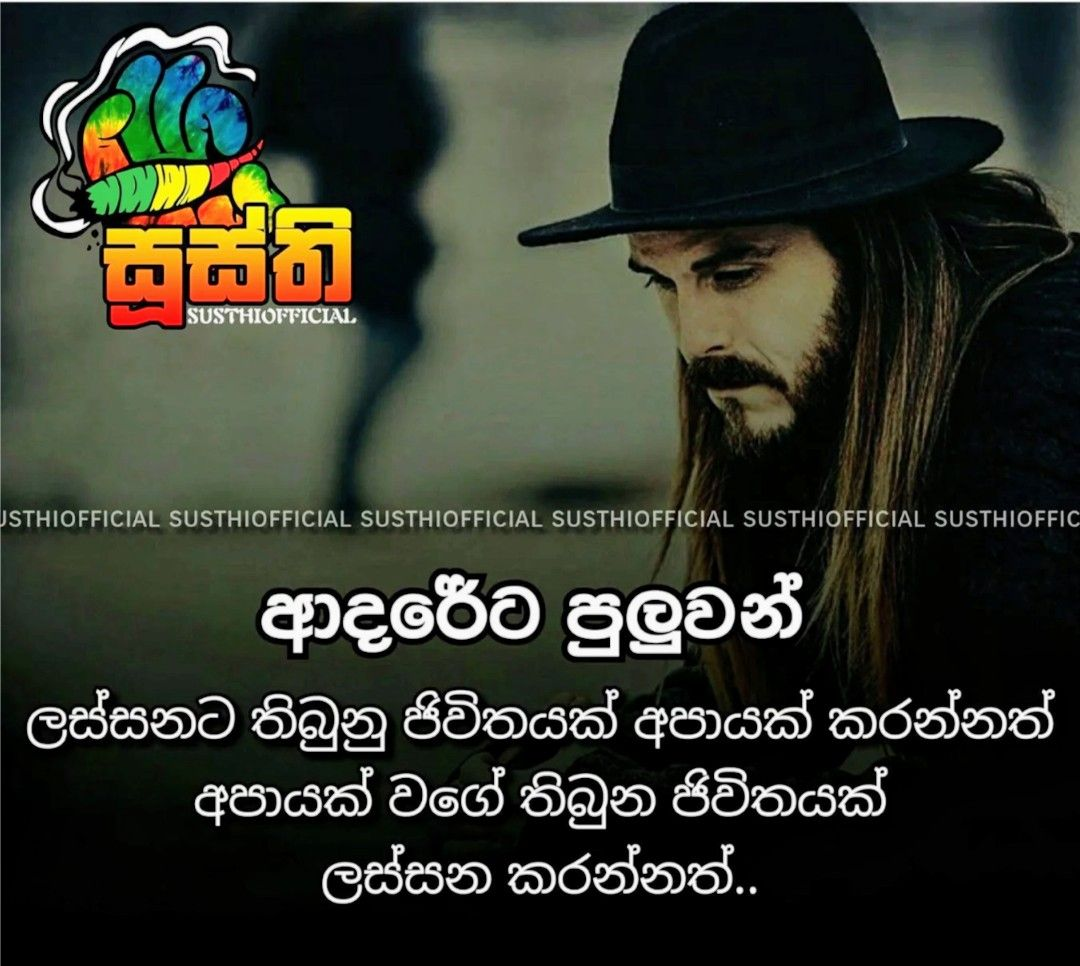 Pin By Fathi Nuh On Sinhala Quotes