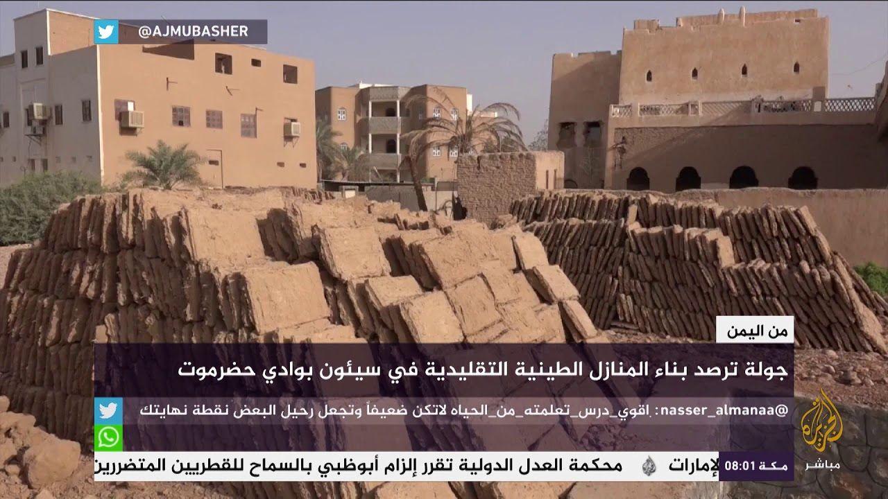 المنازل الطينية في حضرموت اليمنية Youtube Natural Building Willis Tower Building