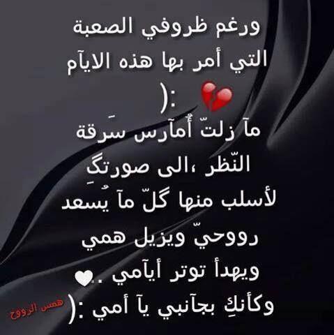 كلام حزين عن الام الميته كلمات معبره عن الام الميته Quotes Arabic Quotes Logos