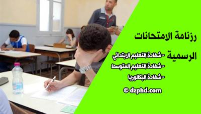 الشامل التعليمي عاجل رزنامة الامتحانات الرسمية لسنة 2020 Memes Ecards Ecard Meme