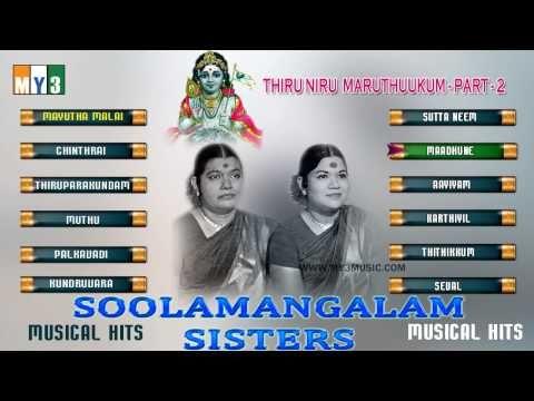 Soolamangalam Sisters Tamil Songs Thiru Niru Maruthuukum Part 2 Jukebox Bhakti Songs Devotional Songs Tamil Video Songs Audio Songs