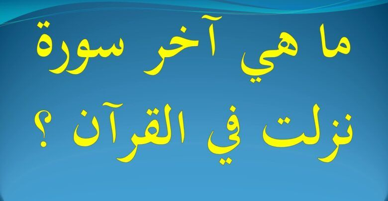اخر سورة نزلت من القرآن الكريم Arabic Calligraphy Calligraphy