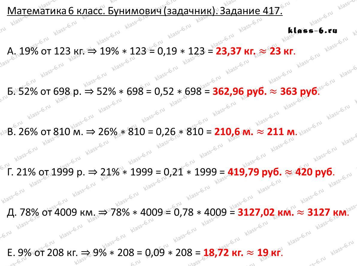 Решебник По Химии 9 Класс Н.Н.Буринская Л.П.Величко