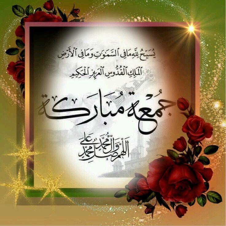 باقة رائعة من رسائل يوم الجمعة المباركة جمعة مباركة دعاء ليلة الجمعة ادعية متحر Beautiful Morning Messages Islamic Calligraphy Painting Islamic Art Calligraphy