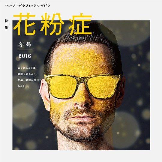 另類趣味的健康雜誌封面 Mydesy 淘靈感 Visual Communication Japan Design Book Design