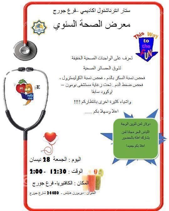 Health Fair Arabic Flyer Http Www Buzzblend Com Health Fair Instagram Posts Academy