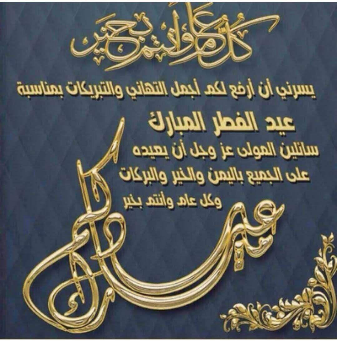 كل عام وانتم بخير 2021 صور معايدة بكل المناسبات 1442 Eid Wallpaper Eid Stickers Eid Greetings