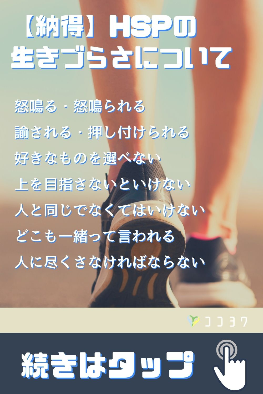 Japan 生き づら さ