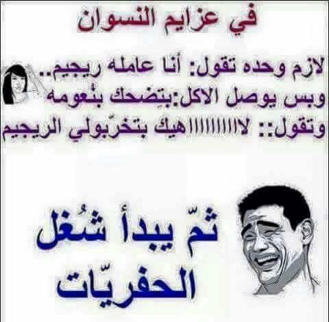شغل البرمائيات بكلو الاخضر واليابس Funny Comments Arabic Funny Funny Quotes