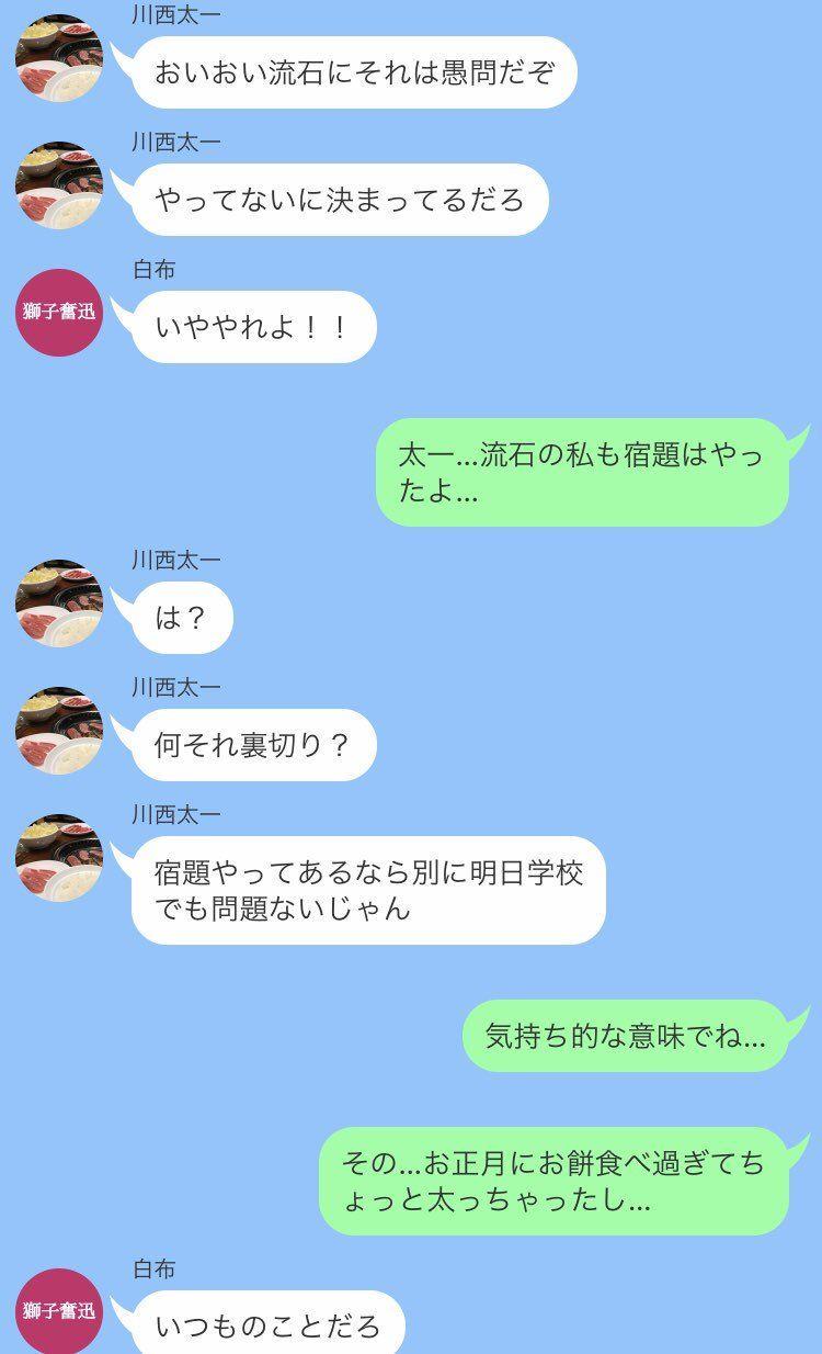 夢 裏切り ハイキュー 小説
