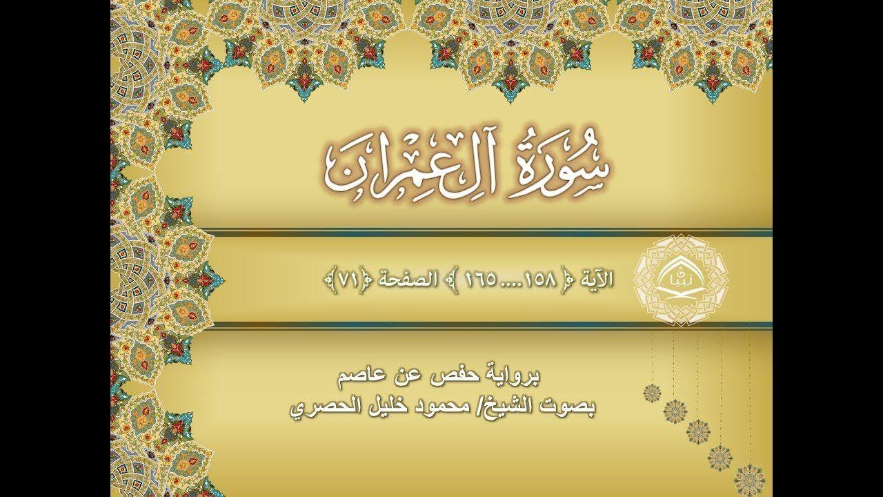 سورة آل عمران مكتوبة الايات 158 165 صفحة 71 Surah Ali Imran Shaykh Frame Decor Home Decor