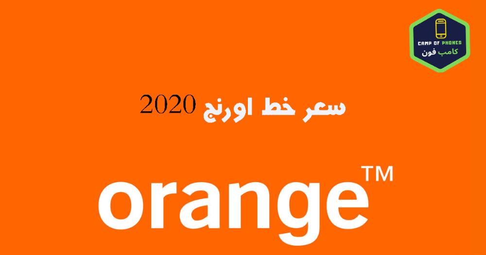 اسعار خطوط اورنج 2020 موبينيل احدث سعر خط اورنج 2020 وانظمة أورنج الجديدة وأكواد اورنج Orange 2020 سعر خط اورنج دولفين ح Tech Company Logos Company Logo Logos