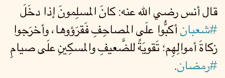 حال السلف اذا دخل شهر شعبان Math Arabic Calligraphy Math Equations