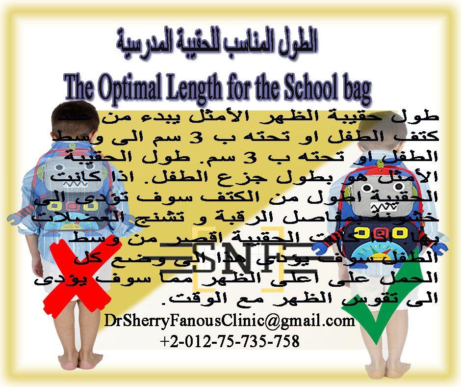 The Optimal Length Of The School Bag الطول المناسب للحقيبة المدرسية School Bags School Back To School