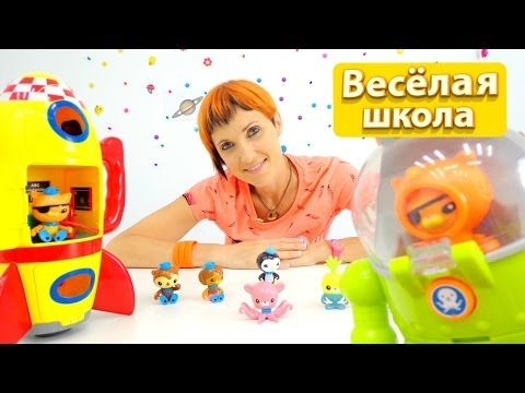 Видео для детей - NEW ВЕСЕЛАЯ ШКОЛА: Космос и планеты для ...