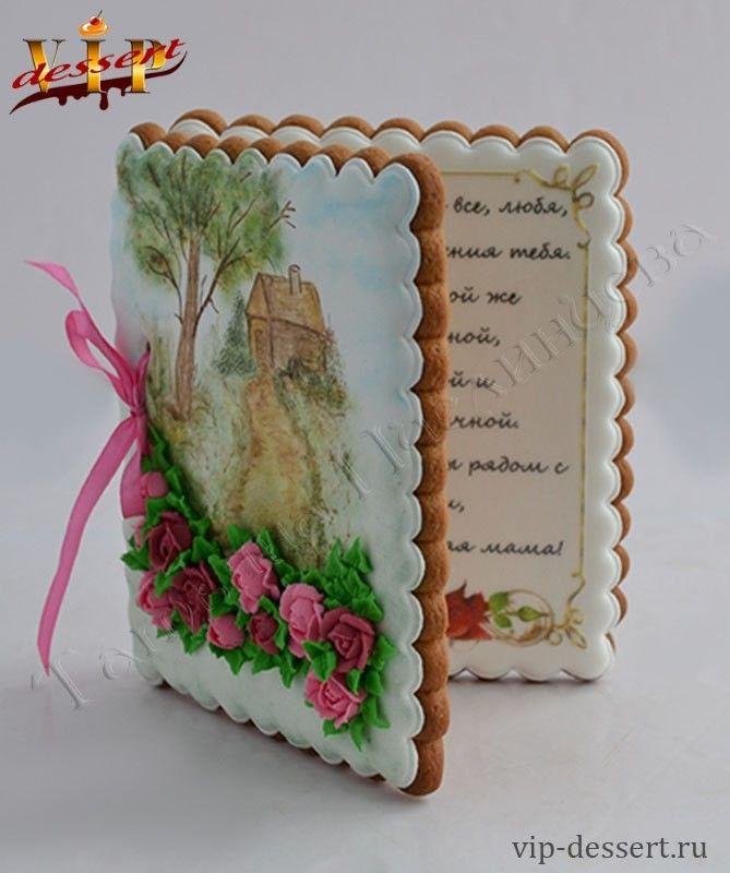 Открытка пряник на день рождения, открытку вербным