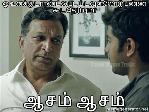 c6cfe506f69b7e0acd5d93651402b8b2 tamil meme trolls tamil memes pinterest meme
