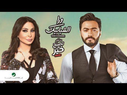 Tamer Hosny Amp Elissa Wara El Shababik Lyrics تامر حسني Amp إليسا ورا الشبابيك بالكلمات Youtube Songs Music Kinds Of Music