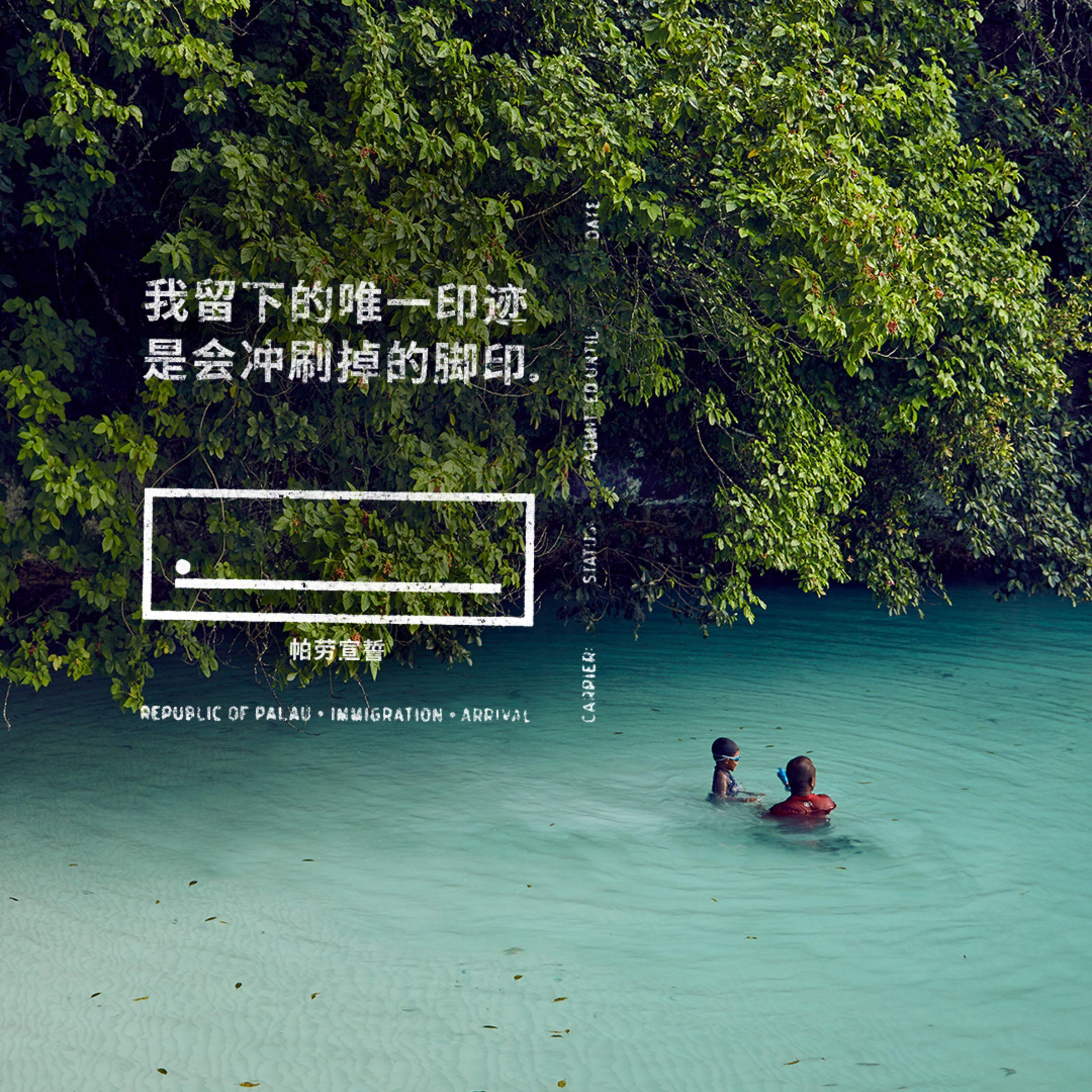 Design Bank Palau.Palau Pledge Environmental Responsibility On Passport Campaign