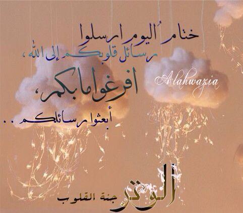 قيام الليل Arabic Calligraphy Calligraphy