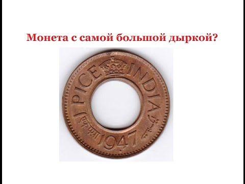 Какая монета с самой большой дыркой? Интересные монеты необычной формы