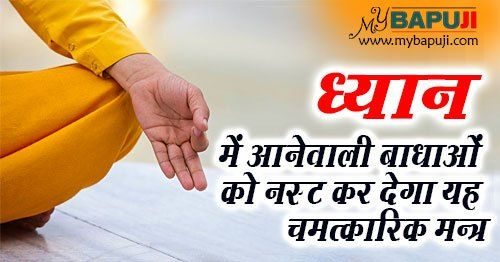 ध्यान में आनेवाली बाधाओं को नस्ट कर देगा यह चमत्कारिक मन्त्र | Mantra to Remove All Obstacles in Meditation    =====  आसाराम बापूजी ,आसाराम बापू , आशाराम बापू , सत्संग    #asharamjibapu ,#bapu, #bapuji ,#asaram, #ashram, #asaramji, #sant, #asharamji ,#asharam ,#mybapuji