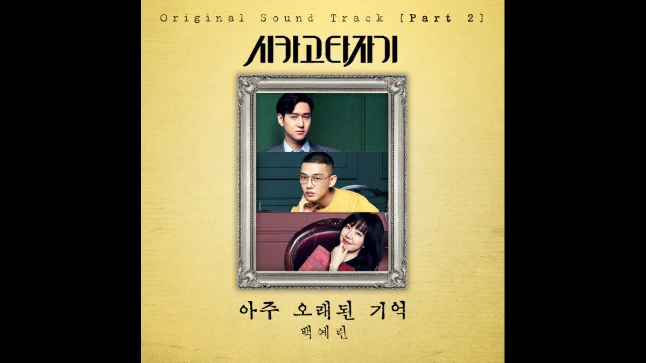 Yerin Baek 백예린 - Blooming Memories 아주 오래된 기억 (Chicago Typewriter OST Par...