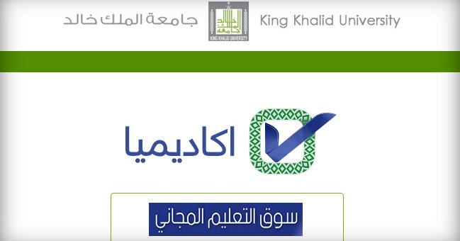 بلاك بورد خالد تعرف على جامعة الملك خالد اكاديميا وخدمات الطالب الالكترونيه ي سعدنا أن نتناول بالذكر عبر هذا المقال على موقع س Gaming Logos University Khalid