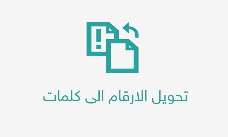 تحويل الارقام الى كلمات Tech Company Logos Company Logo Logos